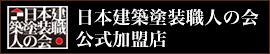 日本建築塗装職人の会公式加盟店