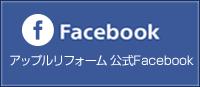 アップルリフォーム公式Facebook