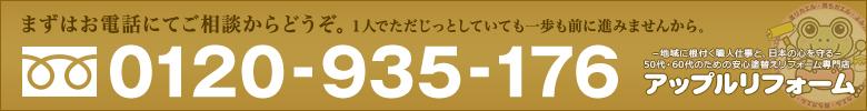 フリーダイヤル0120-935-176